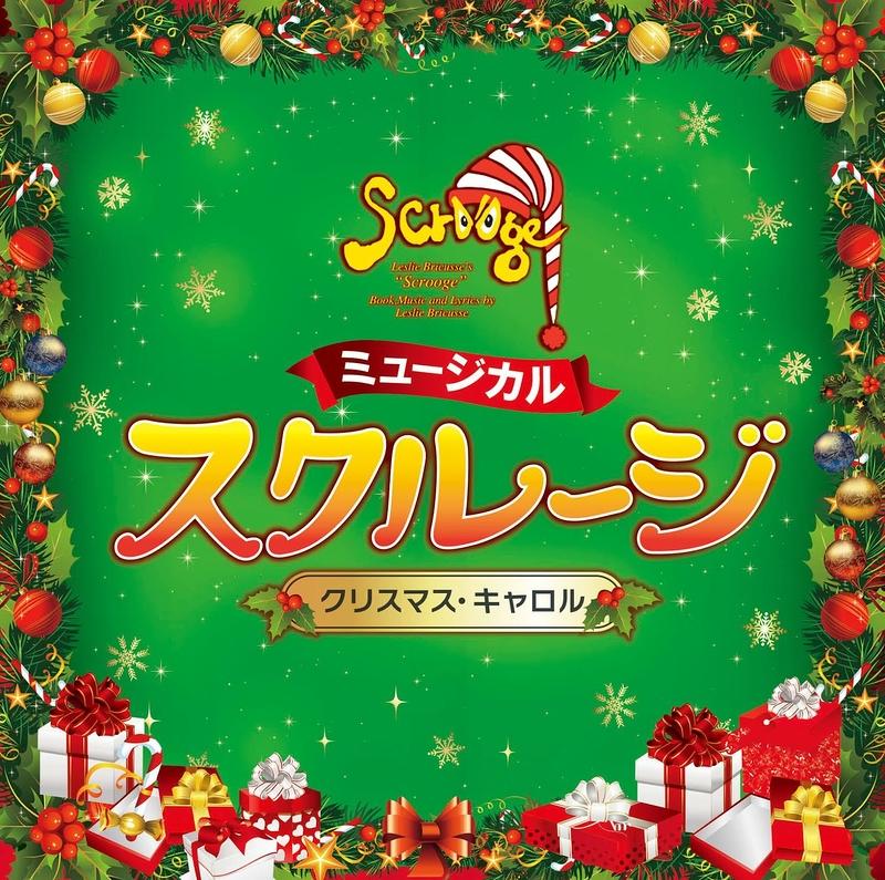 ミュージカル「スクルージ」 ~クリスマス・キャロル~