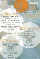 シアター21フェス vol.102秋