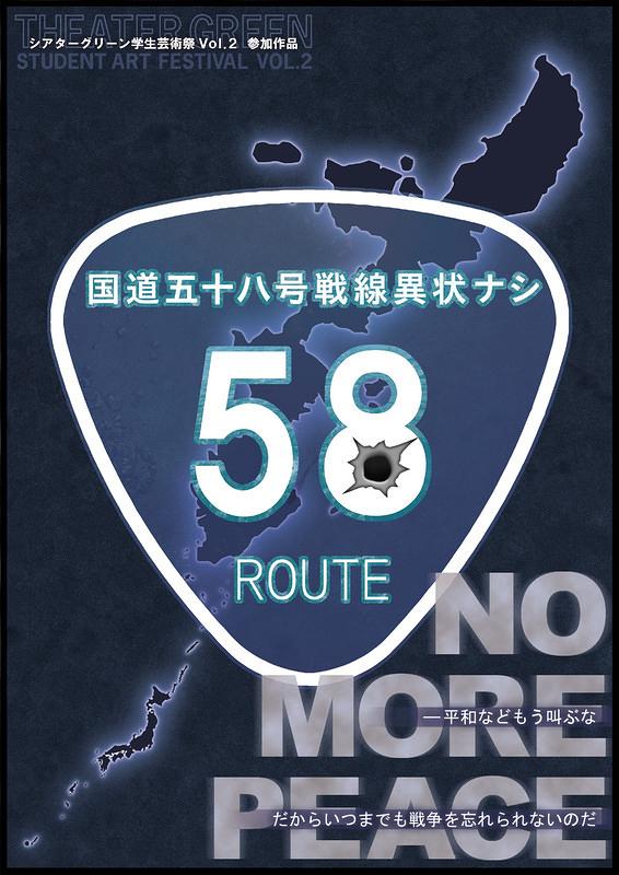 国道五十八号戦線異状ナシ