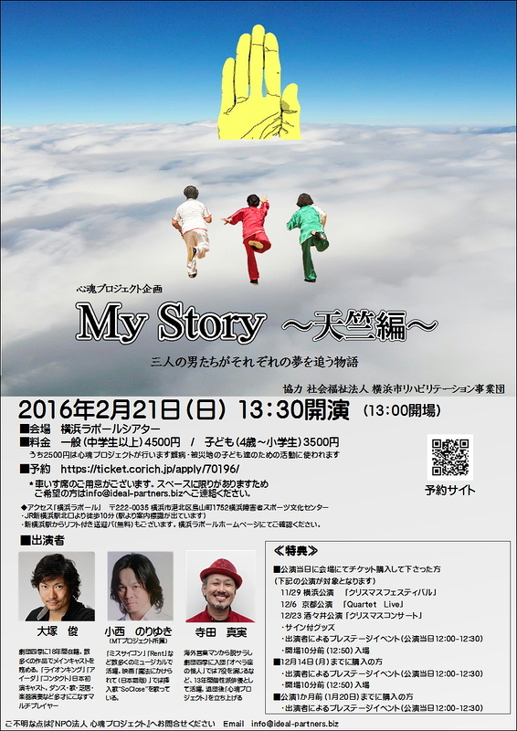 「My Story~天竺編~」
