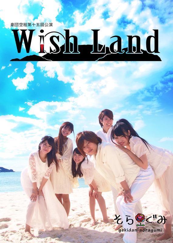 Wish Land