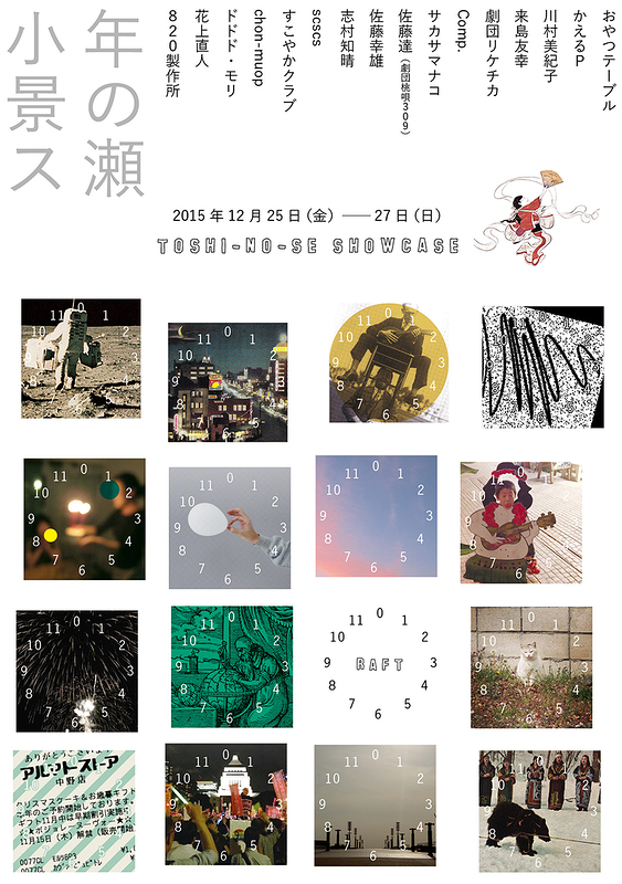 年の瀬小景ス2015