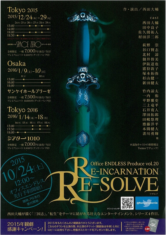 RE-INCARNATION RE-SOLVE リザルブ