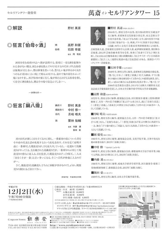 セルリアンタワー能楽堂 萬斎インセルリアンタワー 15