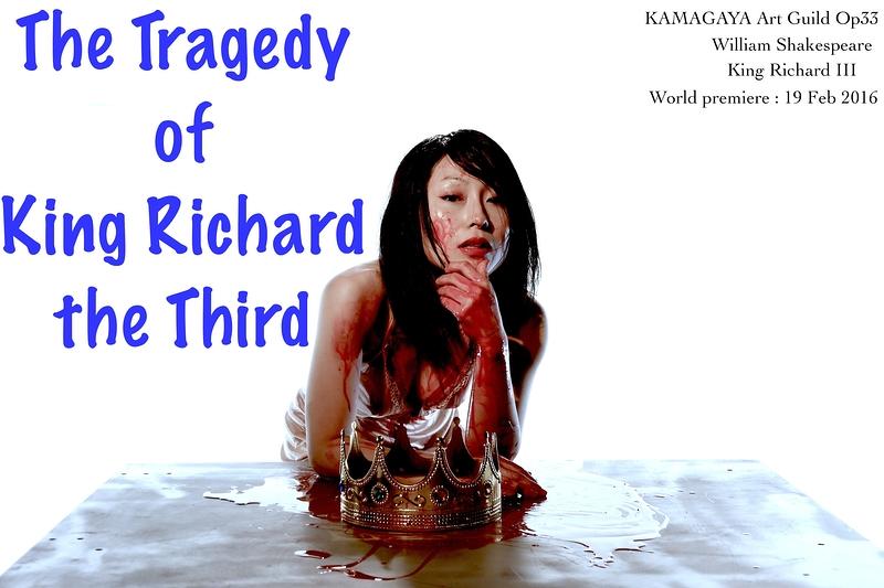 リチャード三世の悲劇