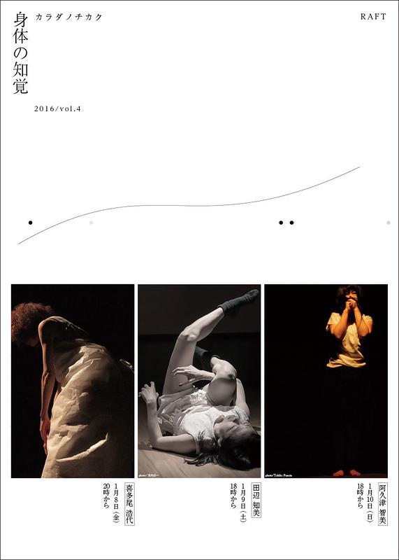 身体の知覚 カラダノチカク vol.4