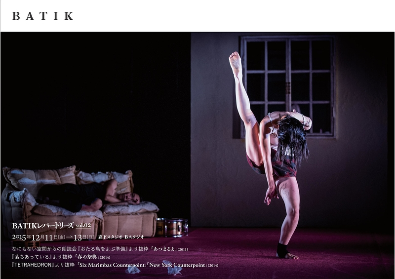 BATIKレパートリーシリーズ vol.02