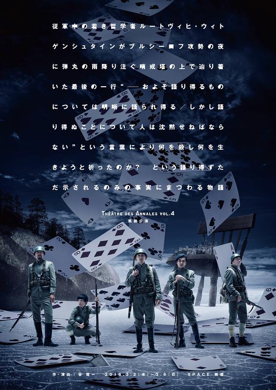 「従軍中のウィトゲンシュタインが(略)」凱旋公演