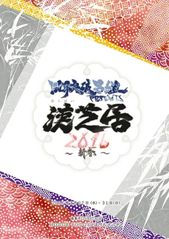 「漢芝居(おしばい)2016~新春~」
