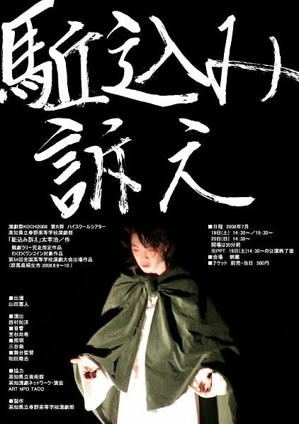 春野高校演劇部「駈込み訴え」