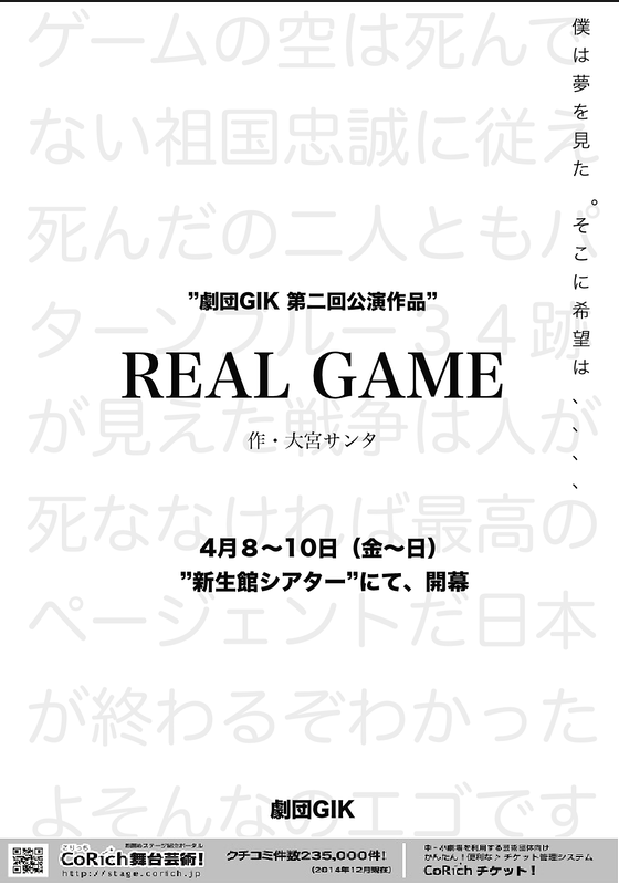 REAL GAME