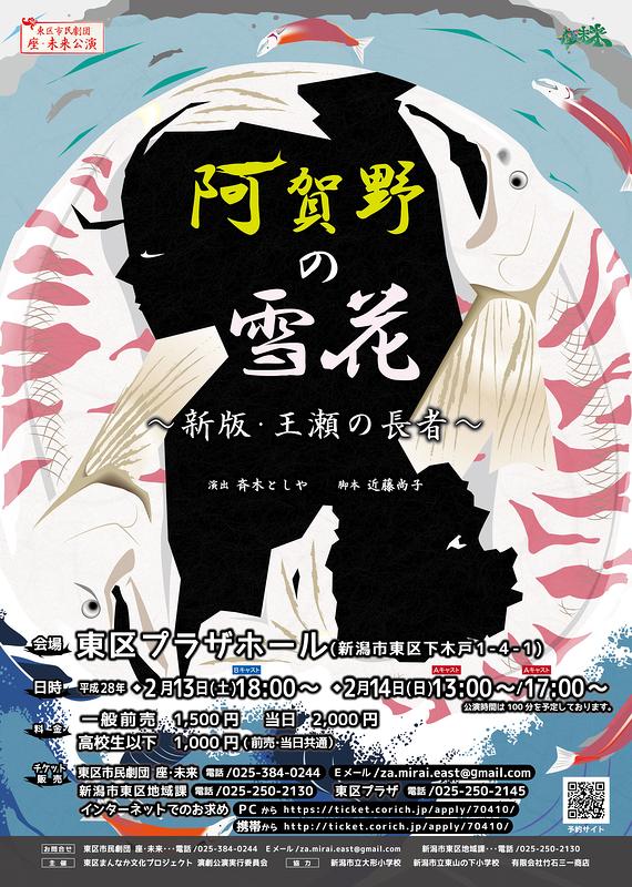 阿賀野の雪花(せっか)