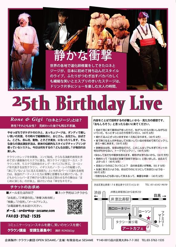 25th バースデー・ライブ