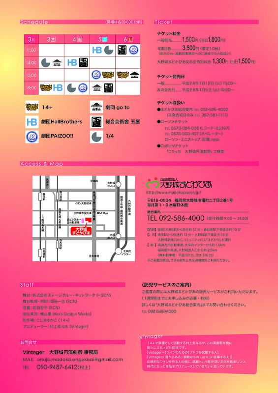 大野城円演劇祭