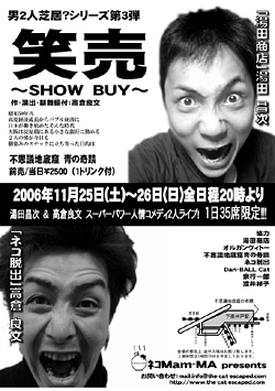 笑売~SHOW BUY~