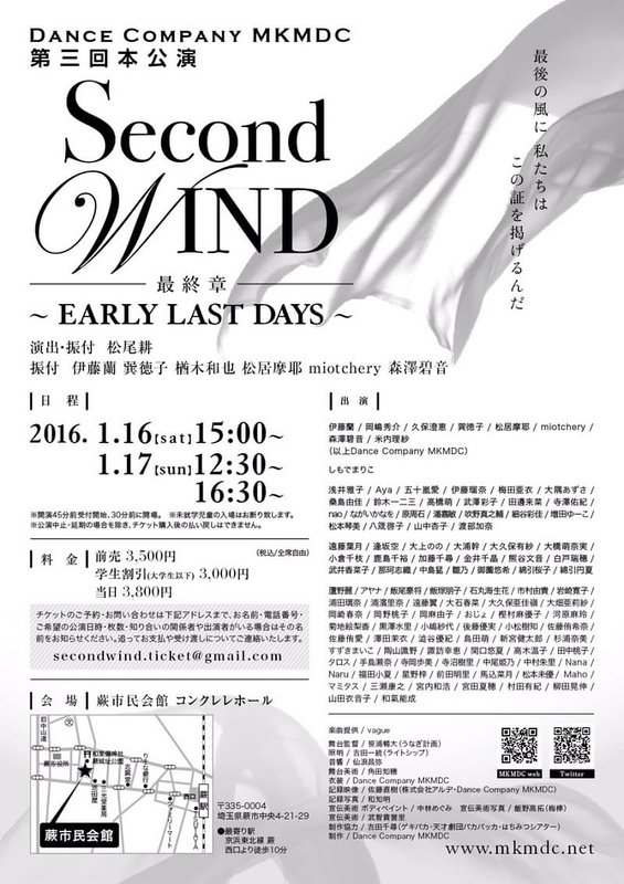 EARLY LAST DAYS ~Second WIND 最終章 ~