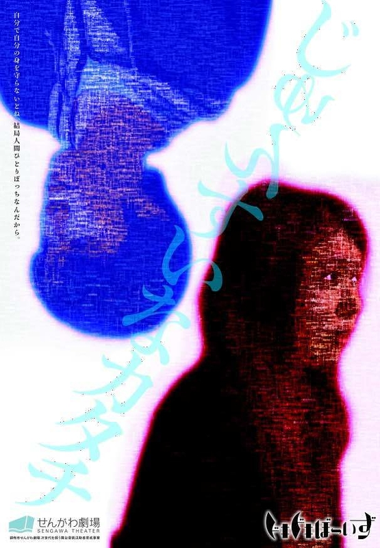 ドキドキぼーいず#06『じゅんすいなカタチ』