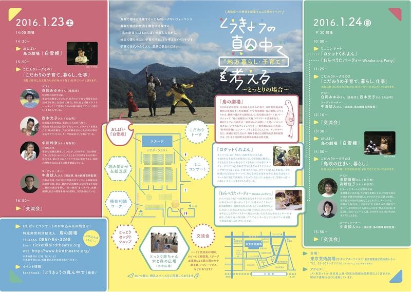 鳥取県内巡回公演『白雪姫』 ~グリム童話「白雪姫」より