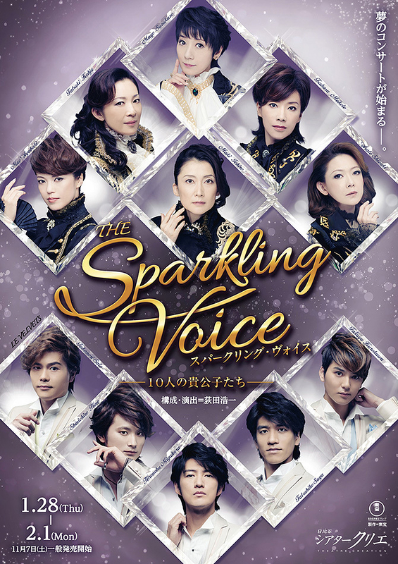 THE Sparkling Voice ―10人の貴公子たち―