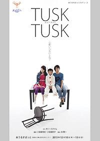 『TUSK TUSK』(タスク タスク)