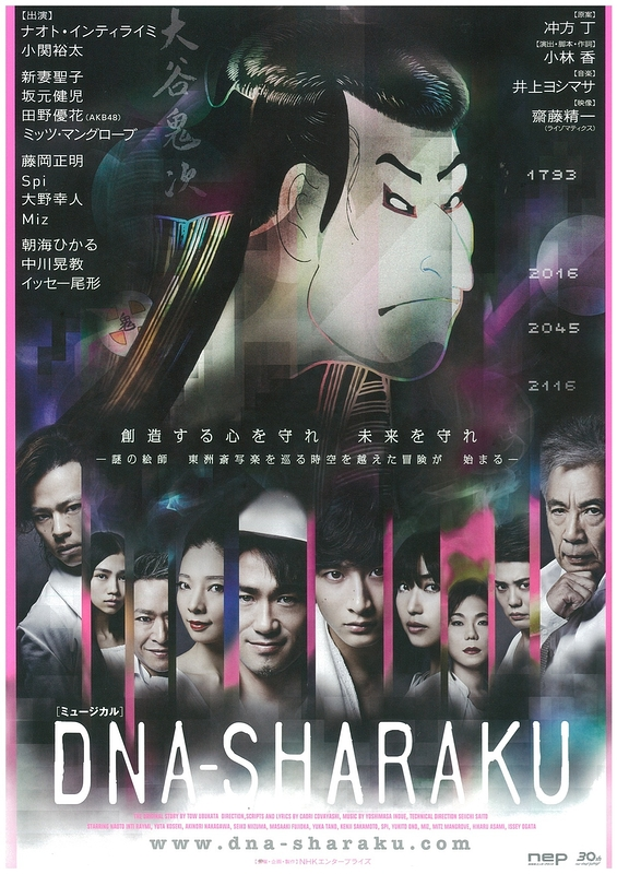 DNA-SHARAKU