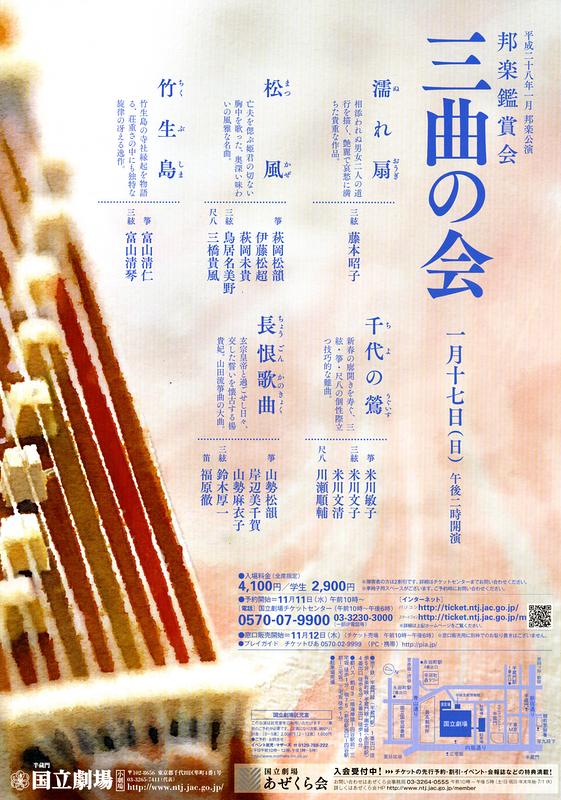 1月邦楽公演「邦楽鑑賞会-長唄の会・三曲の会-」