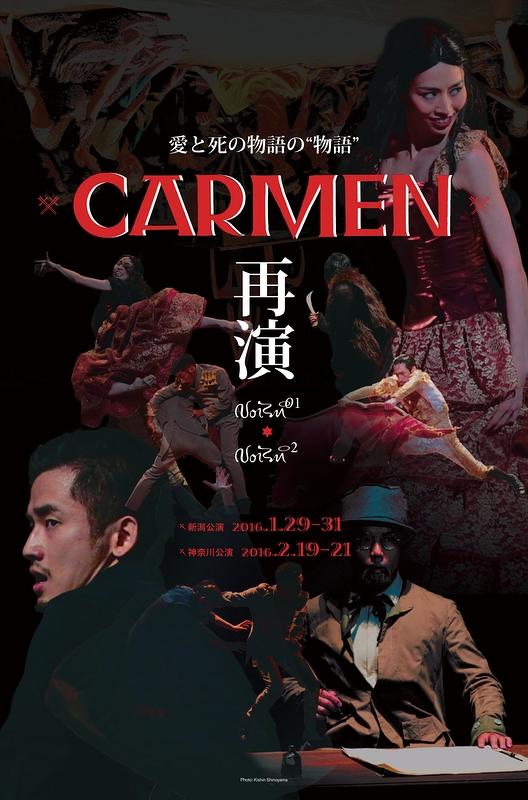 劇的舞踊『カルメン』 再演