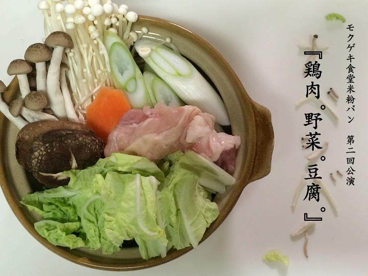 鶏肉。野菜。豆腐。