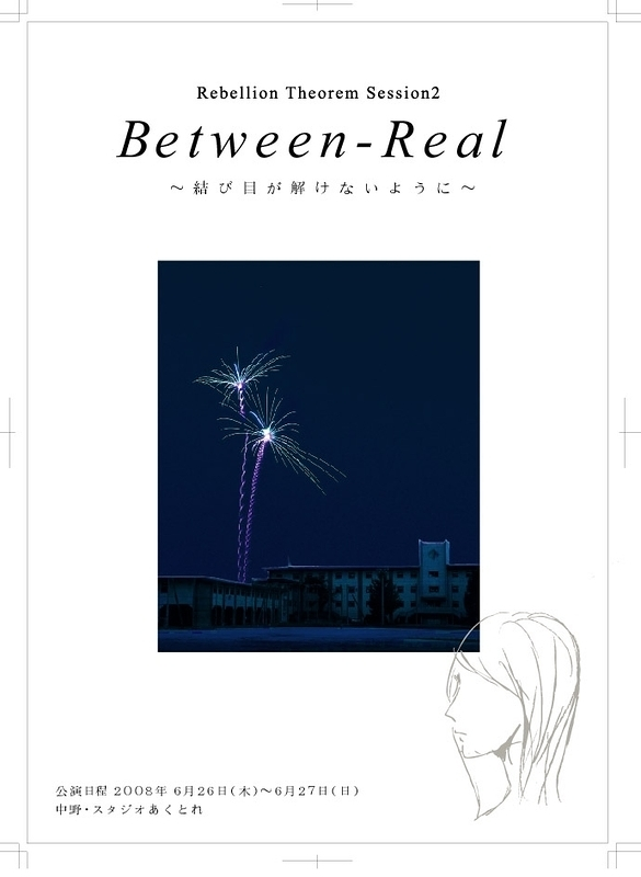 Between-Real ~結び目が解けないように~