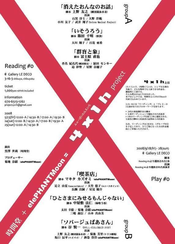 4x1h Reading #0