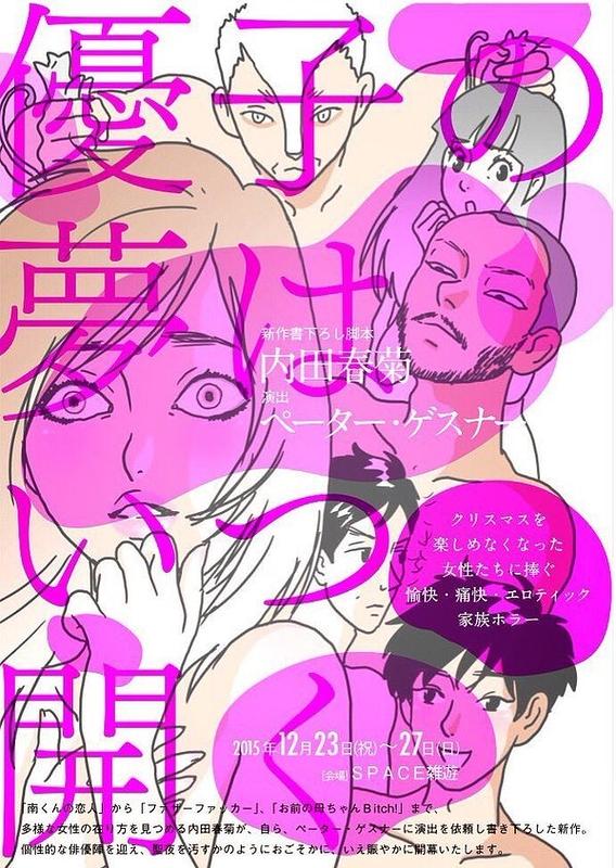 優子の夢はいつ開く