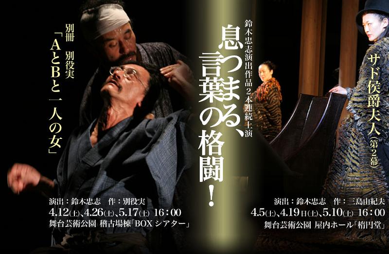 サド侯爵夫人(第2幕)