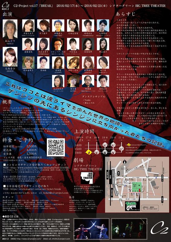 BREAK 【グリーンフェスタ2016 「BIG TREE THEATER賞」受賞】