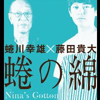 【公演延期】蜷の綿 (になのわた)-Nina's Cotton- [藤田貴大演出版]