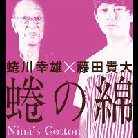 【公演延期】蜷の綿(になのわた)-Nina's Cotton- [蜷川幸雄演出版]