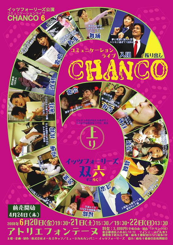 CHANCO 6
