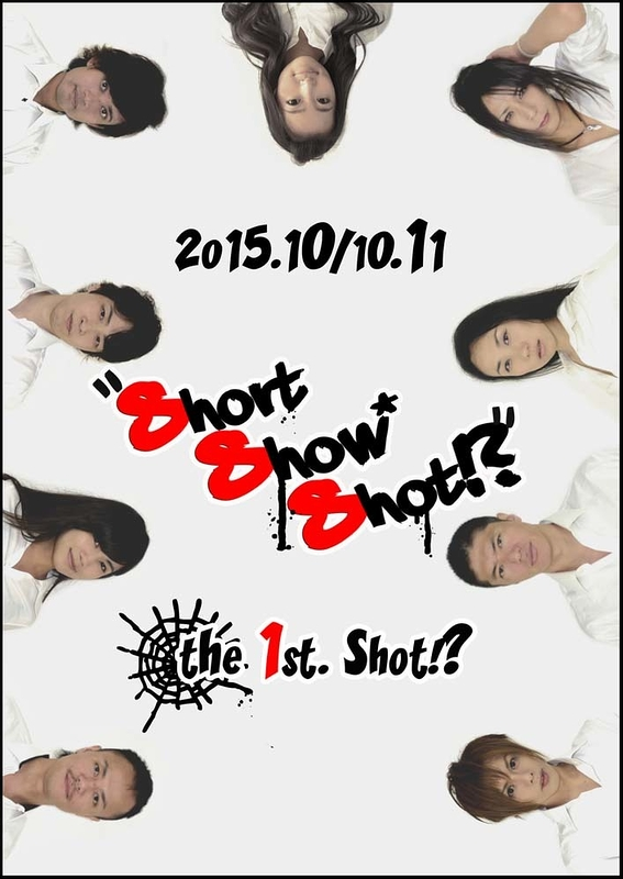 Short Show Shot!?-ショトショ- the 1st Shot!?-