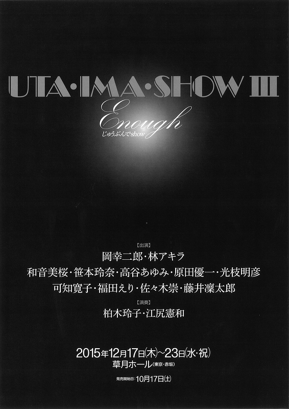UTA・IMA・SHOWⅢ enough
