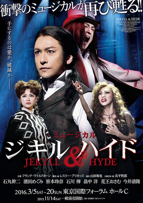 ミュージカル「ジキル&ハイド」