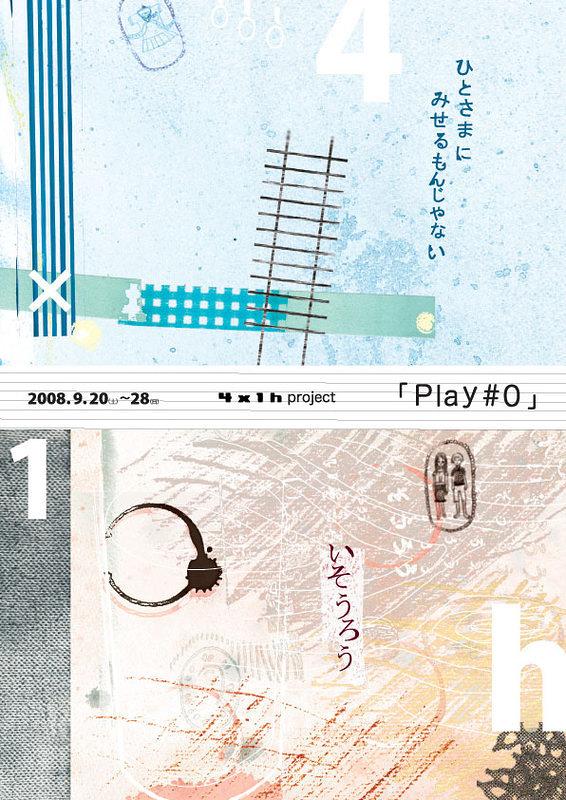 4x1h Play #0