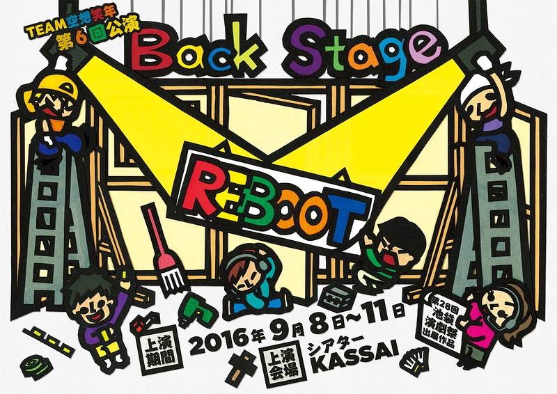 Back Stage~REBOOT~
