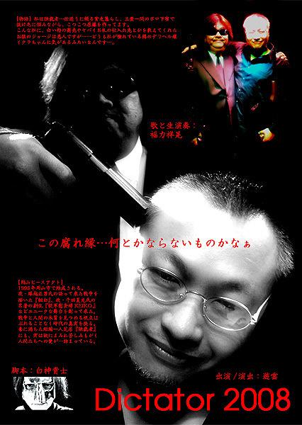 独裁者2008