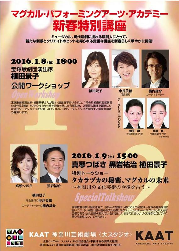 宝塚歌劇団演出家・植田景子さんによる公開ワークショップ&特別トークショー