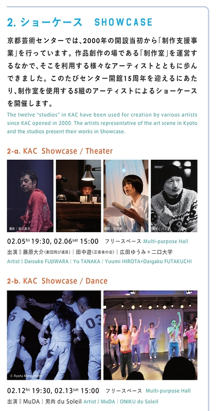 KAC Showcase / Dance