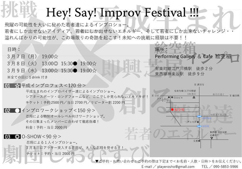 劇団しおむすびpresents.〜Hey!Say! Improv Festival!!!〜