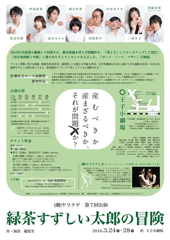 緑茶すずしい太郎の冒険