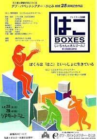 はこ/BOXES じいちゃんのオルゴール♪
