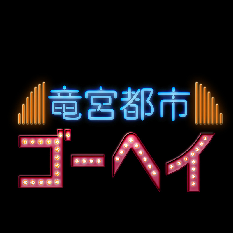 演劇公演「竜宮都市ゴーヘイ」