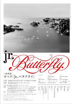 オペラ「Jr.バタフライ」
