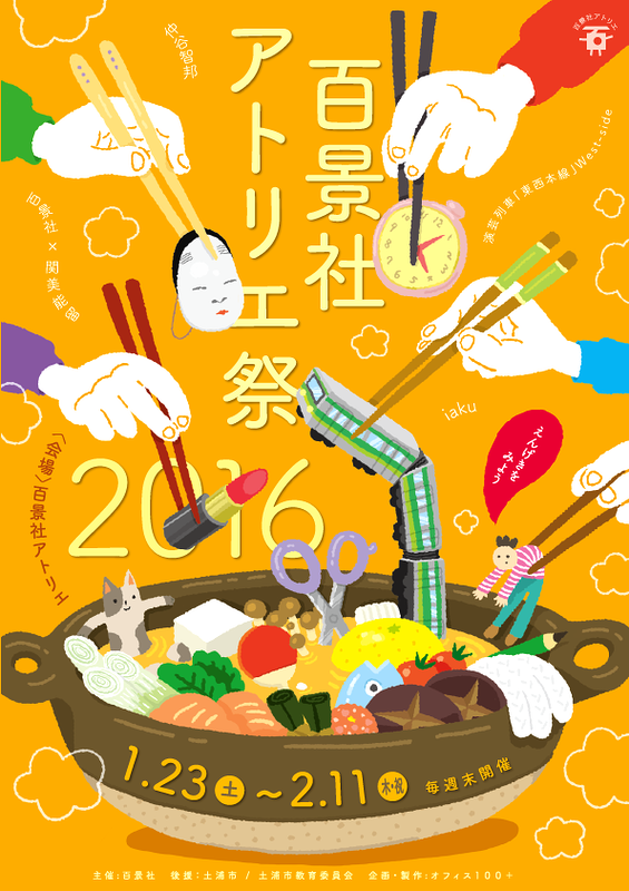 百景社×関美能留「近代能楽集」